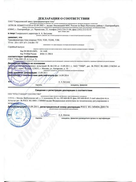 Декларация соответствия на трансформаторы тока опорные: ТОЛ, ТОП, ТОЛК, ТЛК