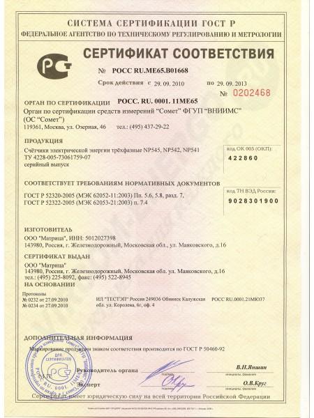 Сертификат соответствия на электросчетчики Матрица NP 545, NP 542, NP 541