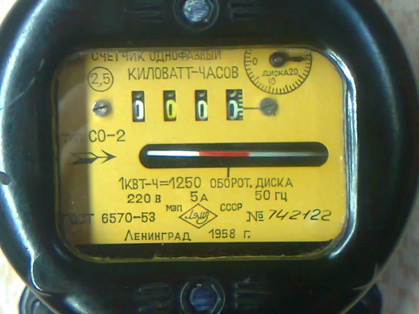 Так выглядит старый, индукционный электросчетчик