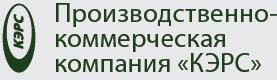 Производственно-коммерческая компания «КЭРС»